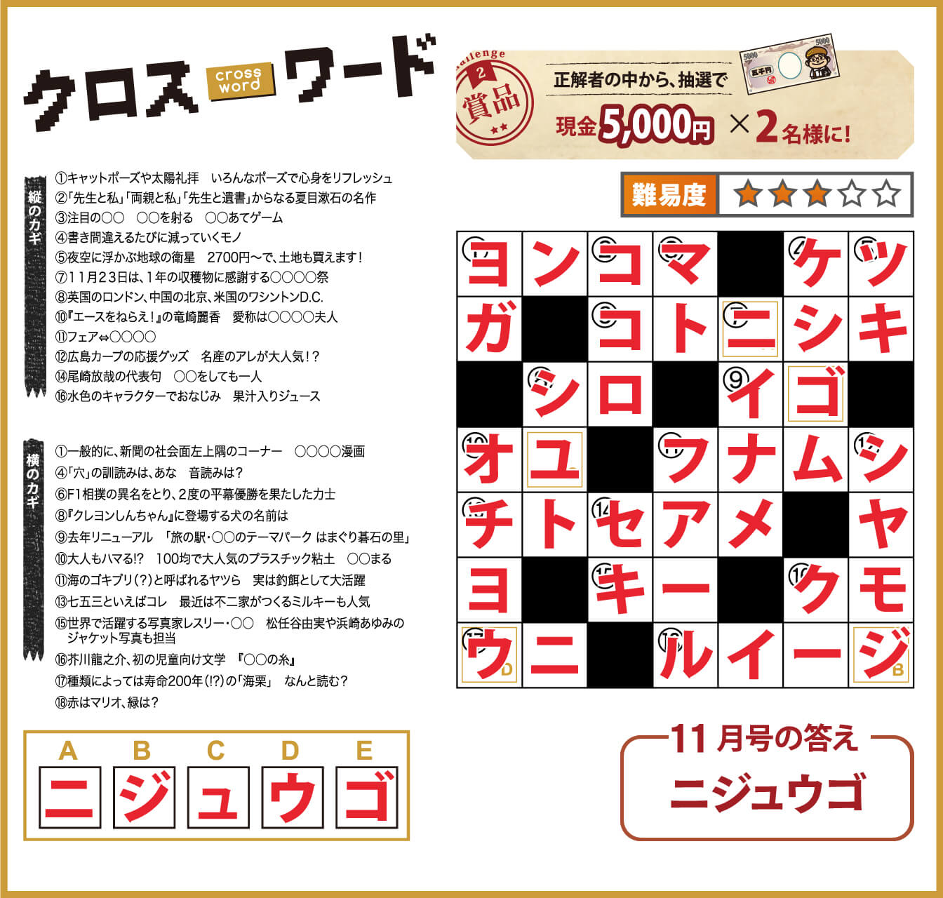 300_crossword-answer_1344x1280